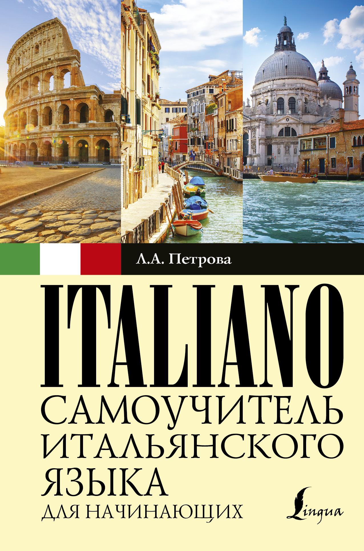 Фото - Л.А. Петрова Самоучитель итальянского языка для начинающих петрова л новый самоучитель итальянского языка