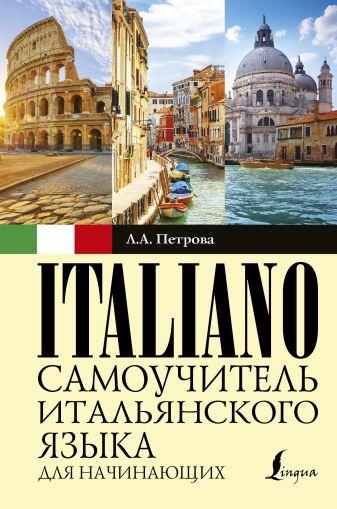 Л.А. Петрова - Самоучитель итальянского языка для начинающих обложка книги