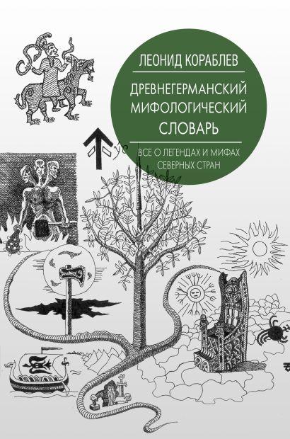 Древнегерманский мифологический словарь - фото 1