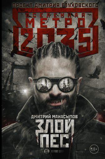 Дмитрий Манасыпов - Метро 2035: Злой пес обложка книги