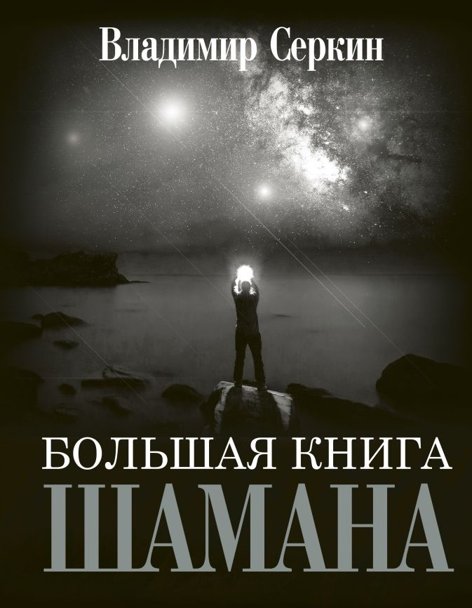 Серкин В.П. - Большая книга Шамана обложка книги