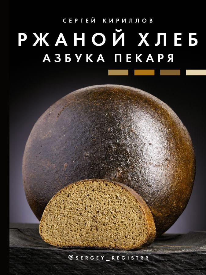 Кириллов Сергей Викторович - Ржаной хлеб. Азбука пекаря обложка книги