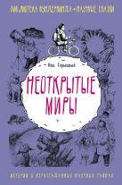 Горькавый Ник - Неоткрытые миры' обложка книги