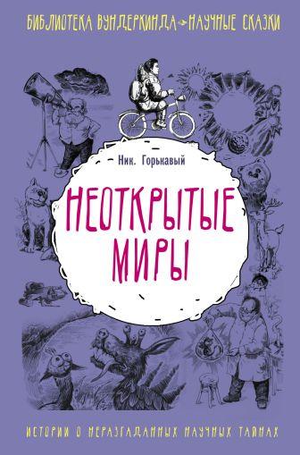 Ник Горькавый - Неоткрытые миры обложка книги