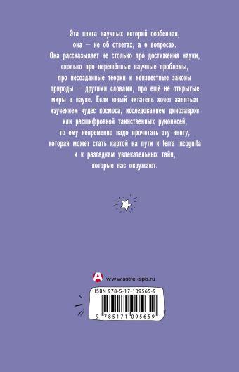 Неоткрытые миры Ник Горькавый