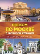 Михаил Жебрак - Пешком по Москве с Михаилом Жебраком' обложка книги