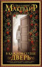 Макгвайр Ш. - В каждом сердце – дверь' обложка книги