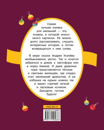 Сказки в стихах Усачев А.А.