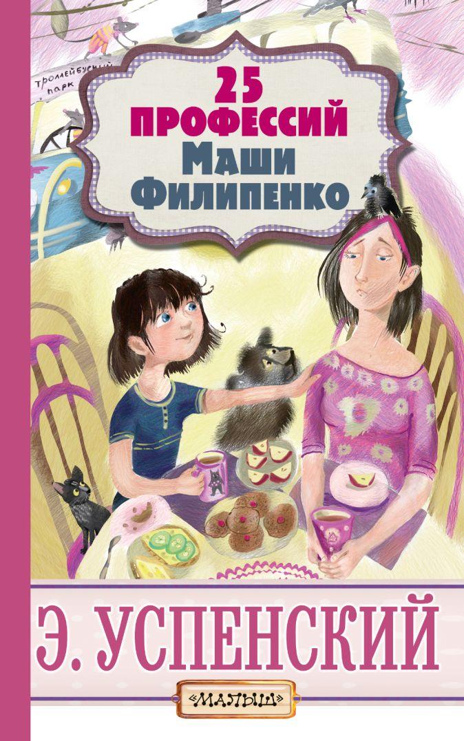 Э. Успенский - 25 профессий Маши Филипенко обложка книги