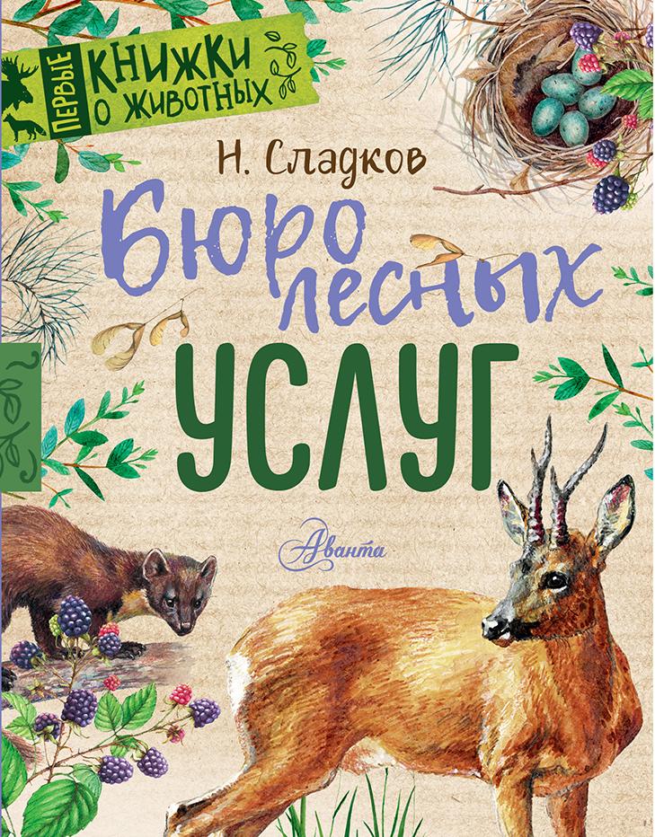 Сладков Николай Иванович Бюро лесных услуг sanli павлиний синий