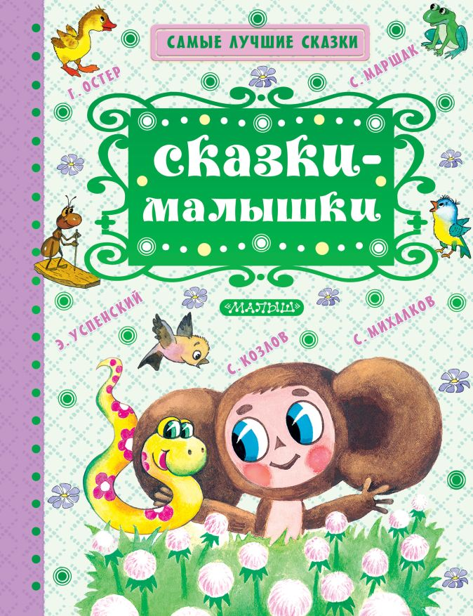 Сказки-малышки Маршак С., Сутеев В., Михалков С., Успенский Э.