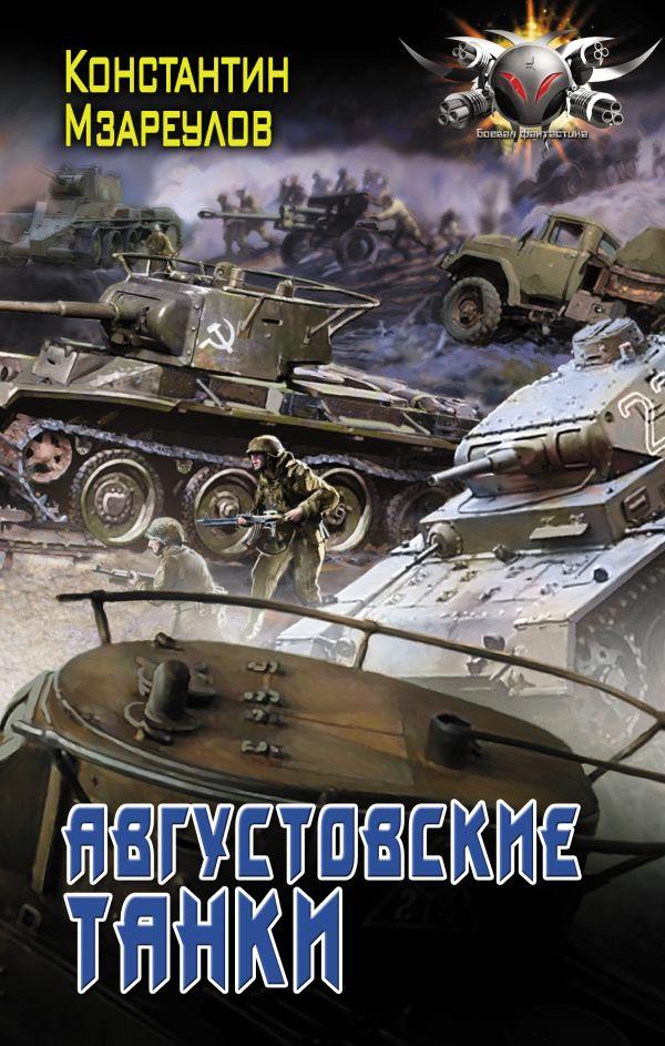 Мзареулов Константин Давидович Августовские танки