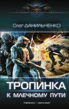 Данильченко О.В. - Тропинка к Млечному пути' обложка книги