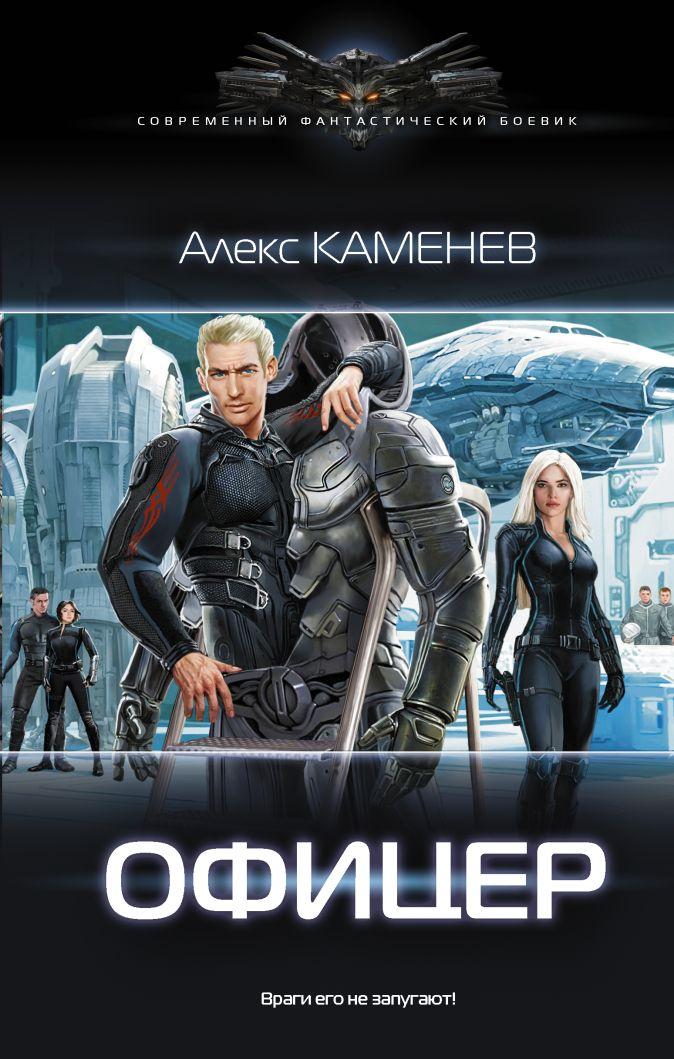 Алекс Каменев - Офицер обложка книги