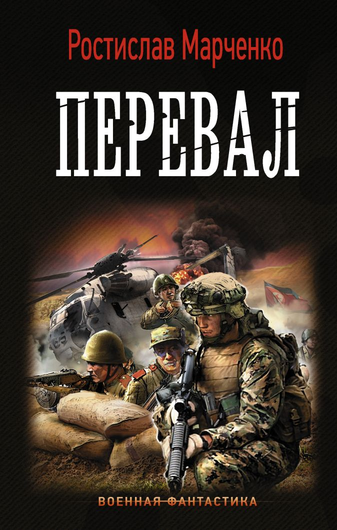 Ростислав Марченко - Перевал обложка книги