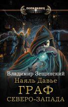 Владимир Зещинский - Наяль Давье. Граф северо-запада' обложка книги