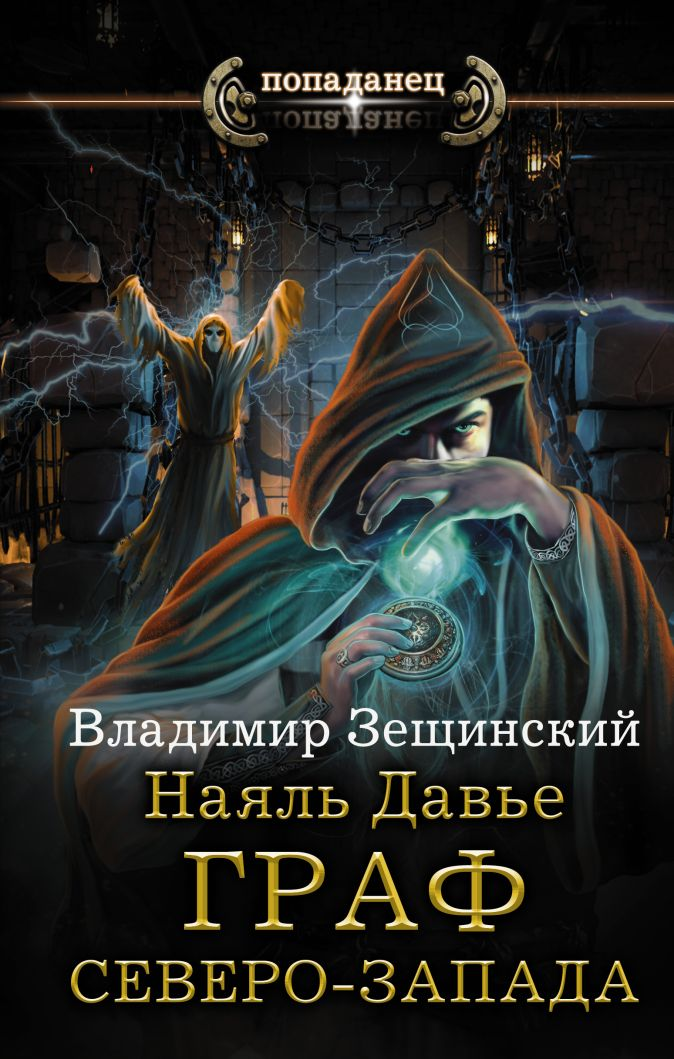 Владимир Зещинский - Наяль Давье. Граф северо-запада обложка книги