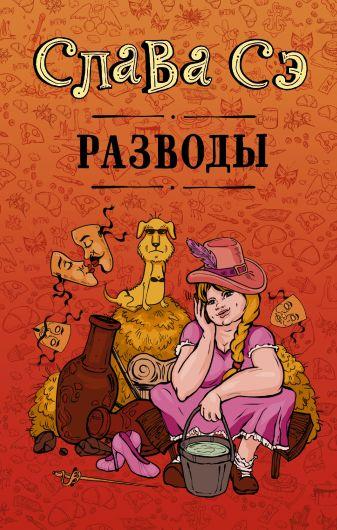 Слава Сэ - Разводы обложка книги