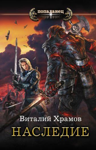 Виталий Храмов - Наследие обложка книги