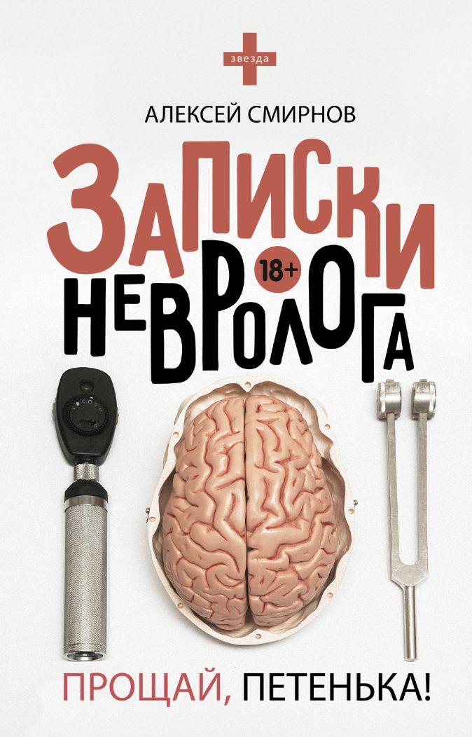 Смирнов А.К. - Записки невролога. Прощай, Петенька! обложка книги
