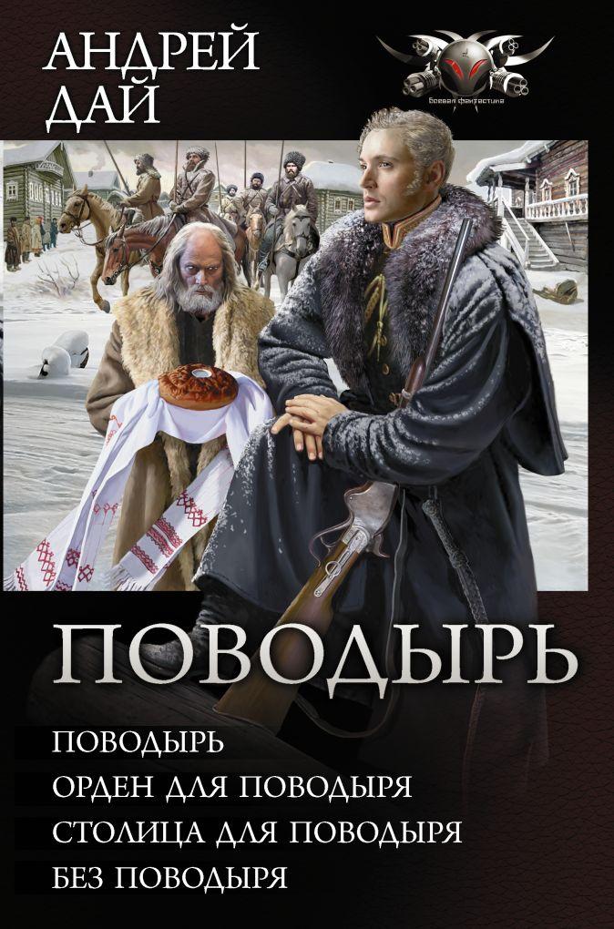 Андрей Дай - Поводырь (Сборник) обложка книги