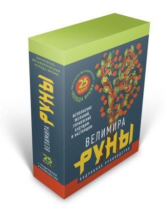 Велимира - Руны. Магическо-метафорическая колода Фрейи. Исполнение желаний, управление будущим и настоящим обложка книги