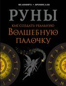 Велимира, Бронислав - Руны. Как создать реальную Волшебную Палочку' обложка книги