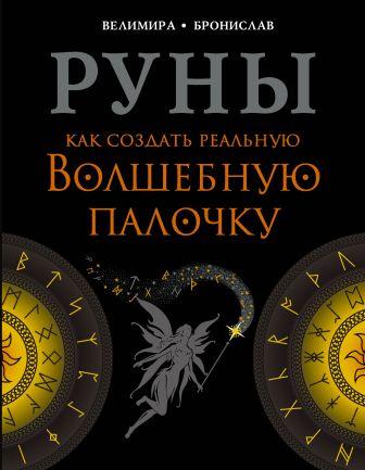 Велимира, Бронислав - Руны. Как создать реальную Волшебную Палочку обложка книги