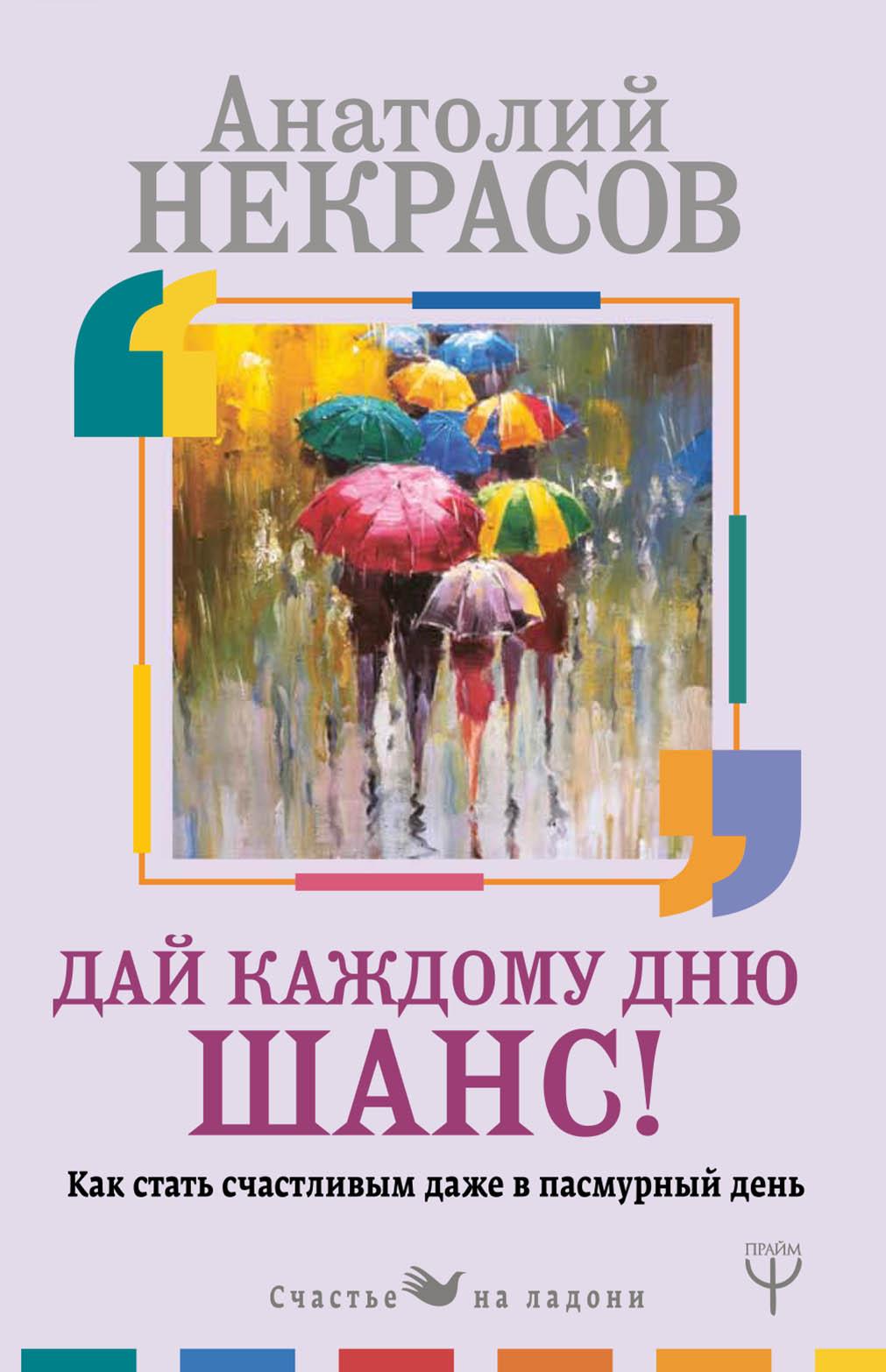 Некрасов Анатолий Александрович Дай каждому дню шанс! #Как стать счастливым даже в пасмурный день