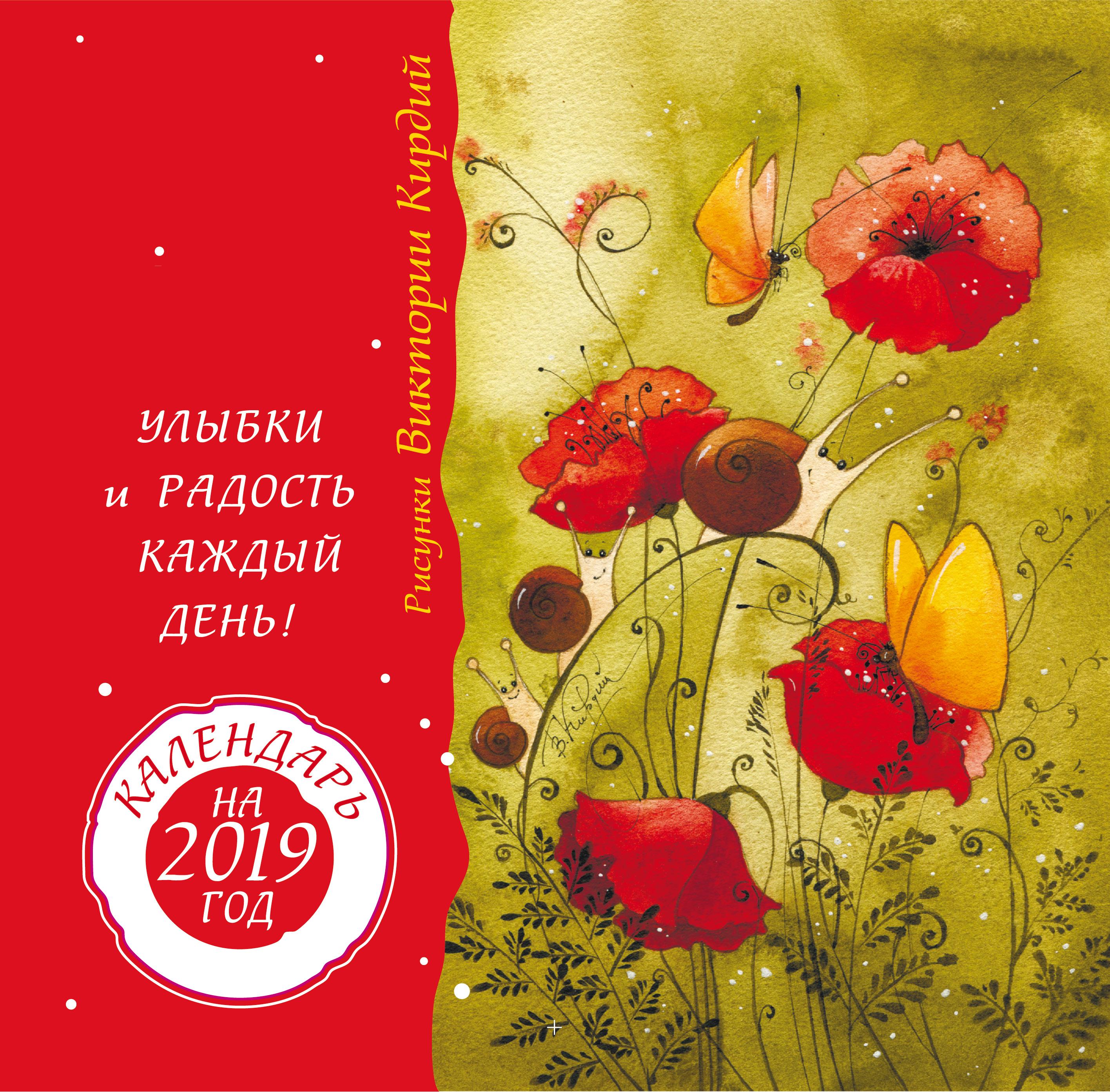 цена Виктория Кирдий Улыбки и радость каждый день! Календарь на 2019 год