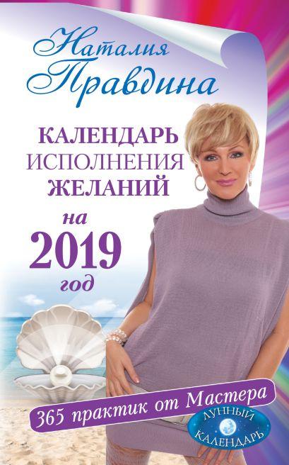 Календарь исполнения желаний на 2019 год. 365 практик от Мастера. Лунный календарь - фото 1