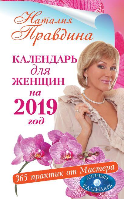 Календарь для женщин на 2019 год. 365 практик от Мастера. Лунный календарь - фото 1