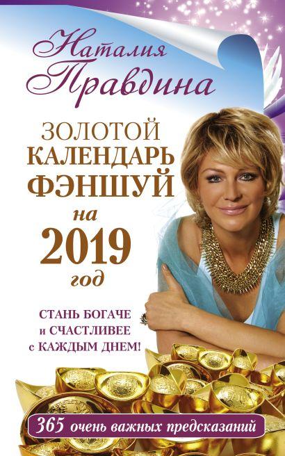 Золотой календарь фэншуй на 2019 год. 365 очень важных предсказаний. Стань богаче и счастливее с каждым днем! - фото 1
