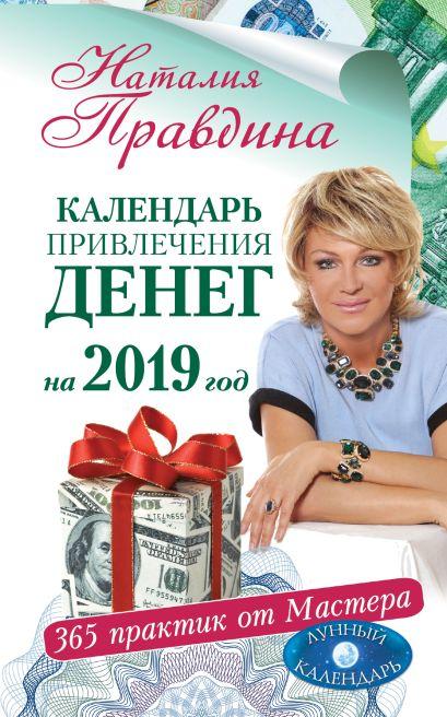 Календарь привлечения денег на 2019 год. 365 практик от Мастера. Лунный календарь - фото 1