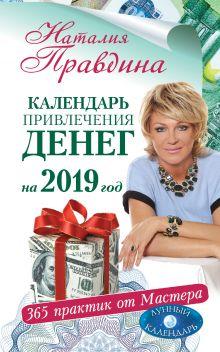 Календарь привлечения денег на 2019 год. 365 практик от Мастера. Лунный календарь