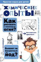 Рюмин В.В. - Химические опыты' обложка книги