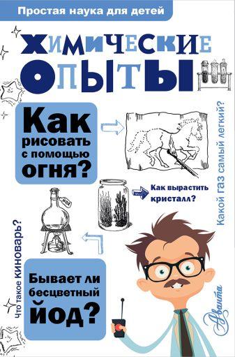 Рюмин В.В. - Химические опыты обложка книги