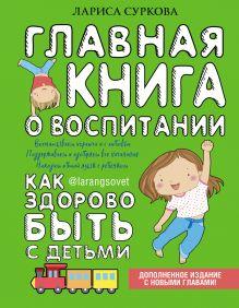 Большая книга о воспитании