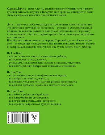 Главная книга о воспитании: как здорово быть с детьми Суркова Лариса