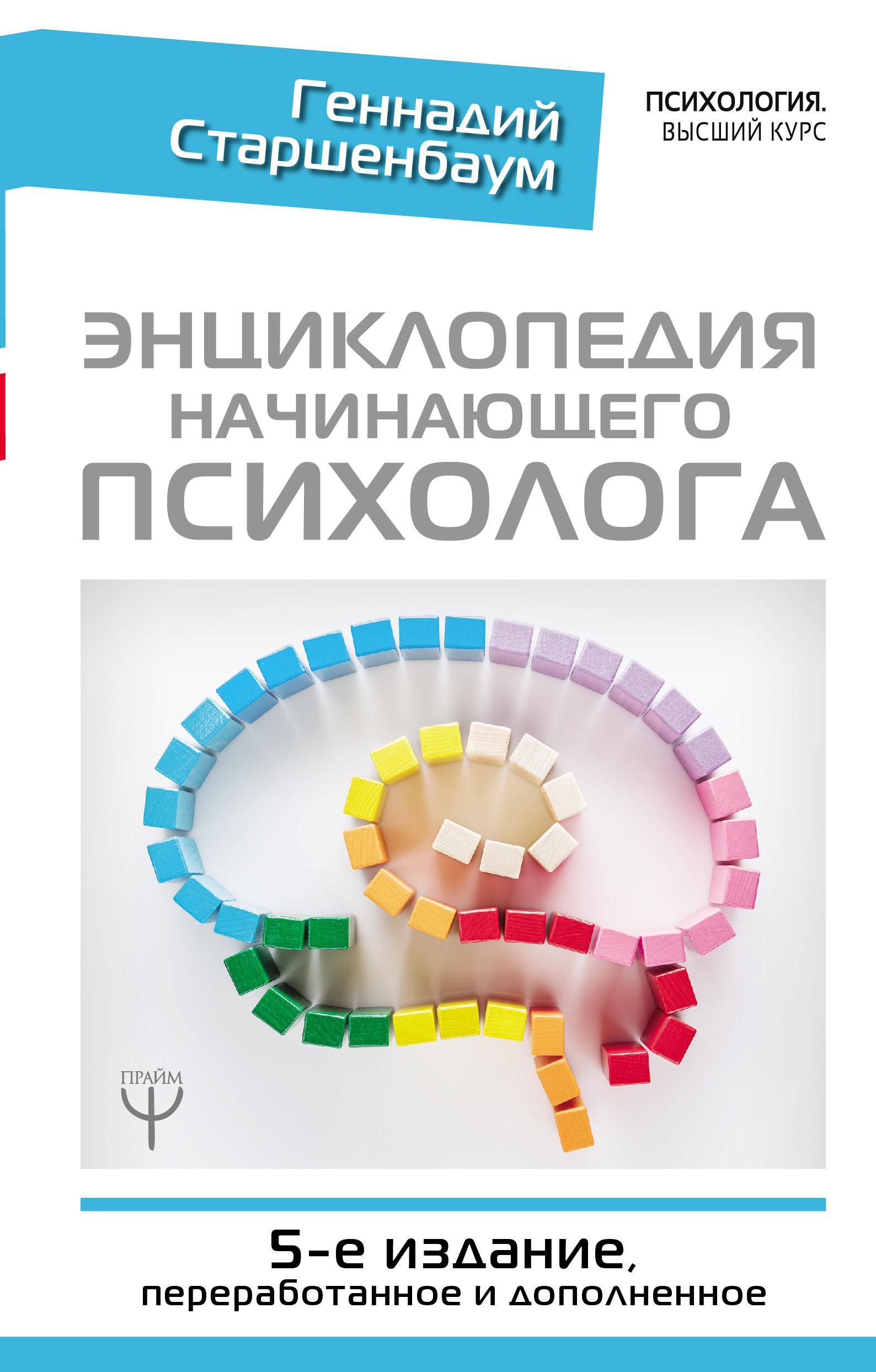 Геннадий Старшенбаум Энциклопедия начинающего психолога. 5-е издание, переработанное и дополненное