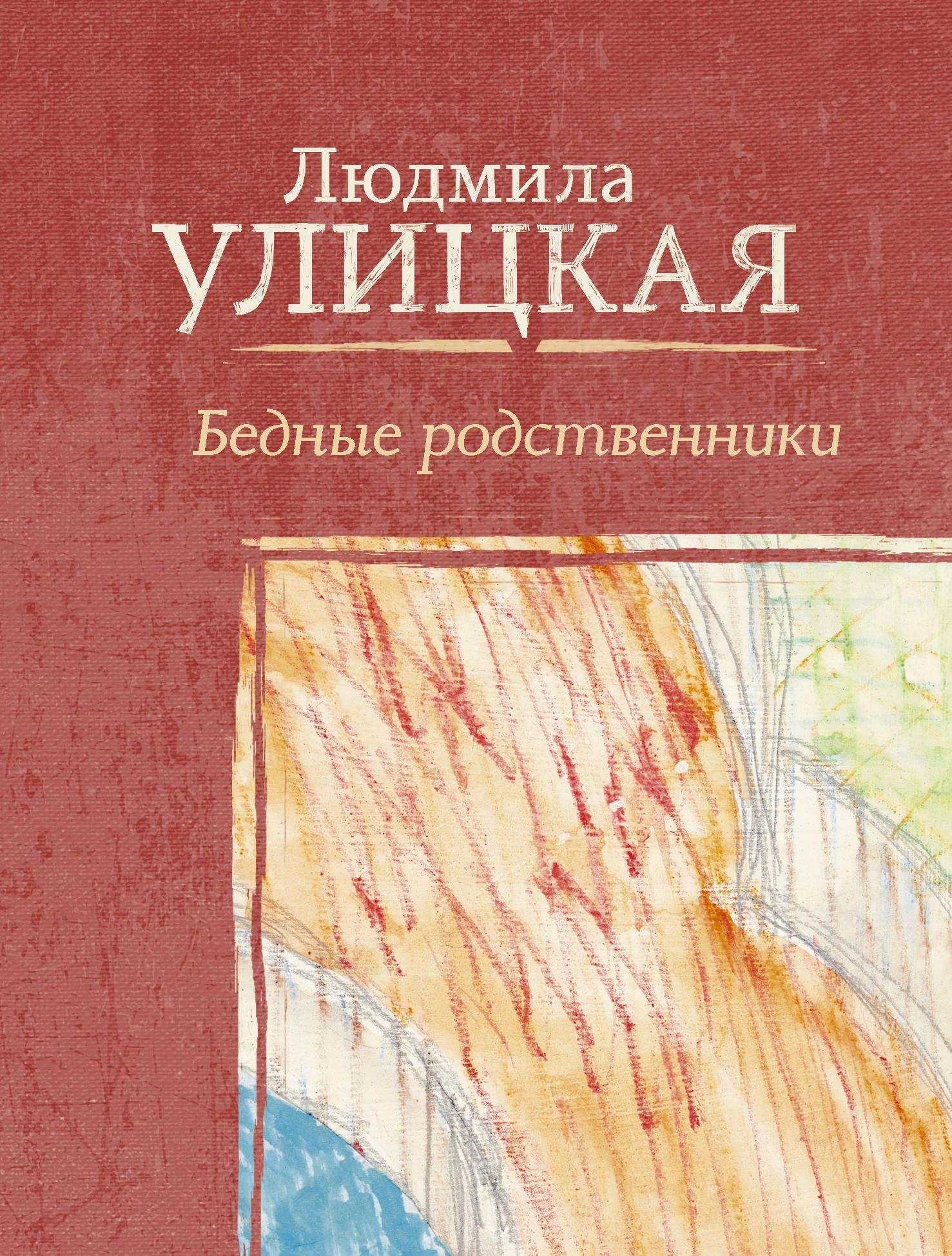 Людмила Улицкая Бедные родственники улицкая л бедные родственники