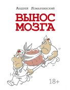 Ломачинский А.А. - Вынос мозга с комментариями' обложка книги