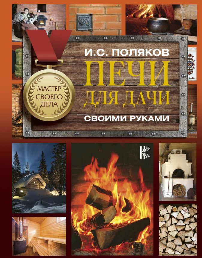 Поляков И.С. - Печи для дачи своими руками обложка книги