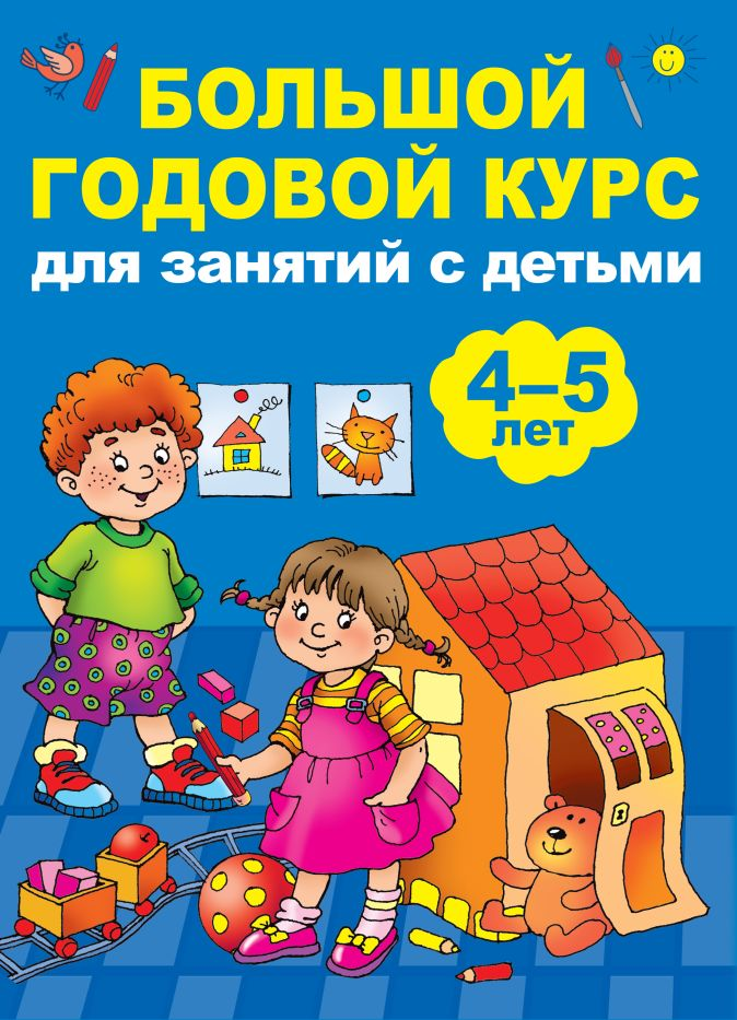Большой годовой курс для занятий с детьми 4-5 лет Матвеева А.С., Дмитриева В.Г.