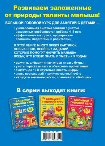 Большой годовой курс для занятий с детьми 4-5 лет Матвеев А.С.