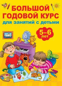 Большой годовой курс для детей