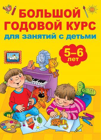 Большой годовой курс для занятий с детьми 5-6 лет Дмитриева В.Г., Куршева Ю.Н., Двинина Л.В.