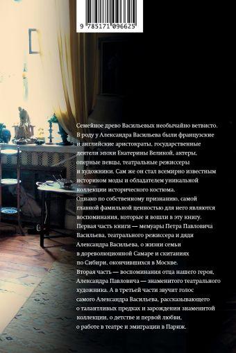 Фамильные ценности. Книга обретенных мемуаров Александр Васильев