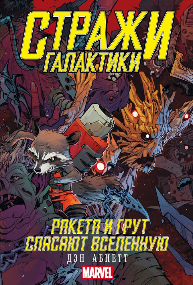 Дэн Абнетт - Стражи Галактики: Ракета и Грут спасают Вселенную обложка книги