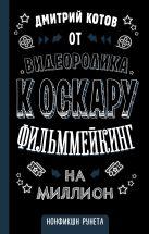 Ахметов К.С. - Кино как универсальный язык: полная энциклопедия' обложка книги